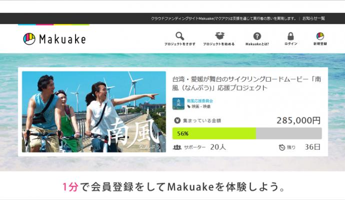 クラウドファンディング - Makuake(マクアケ)