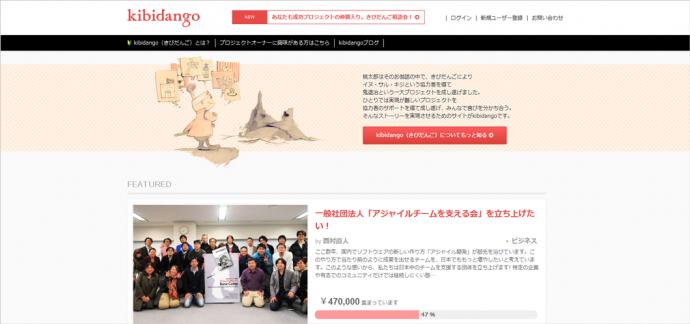 kibidango【きびだんご】クラウドファンディングでワクワクするプロジェクトを支援していろんなモノを手に入れよう!
