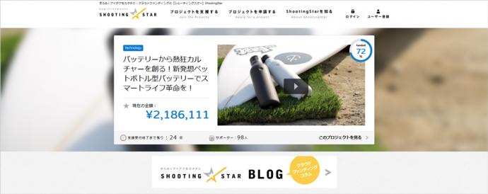 ShootingStar-(シューティングスター)---クラウドファンディング