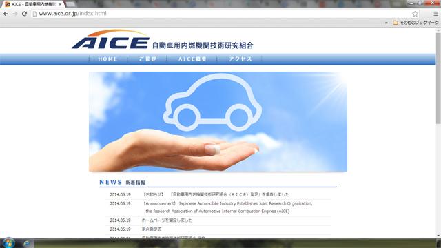 AICEサイトトップページ