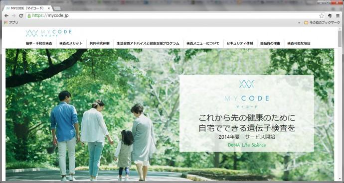 MYCODEトップページ