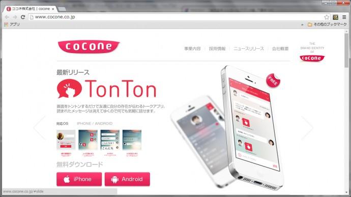CONNECT_TonTon