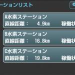 FC_Station_List