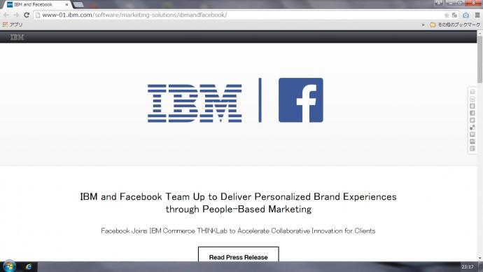 あなたも見透かされてる?IBMがビッグデータをつかった広告ツールを発表
