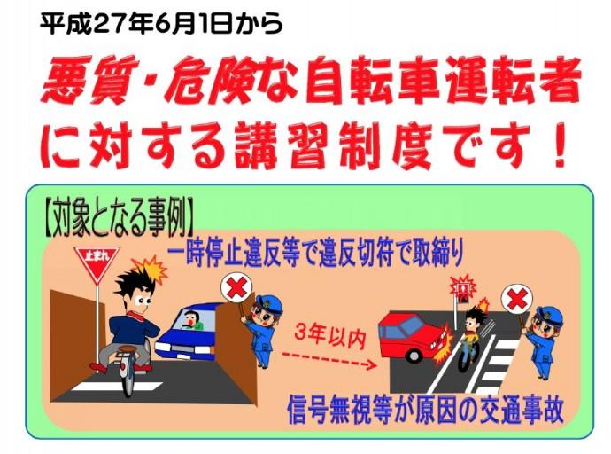 結構大事?6月1日から大幅変更する自転車の道路交通法は知っておくべき