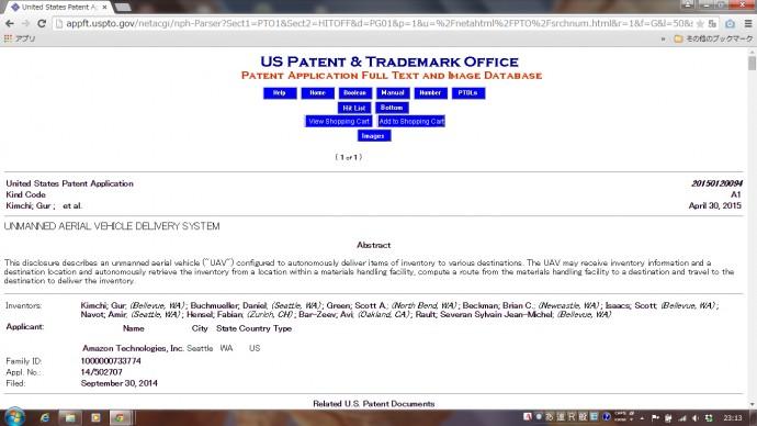 Amazon特許表紙
