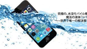 復活率90%?水没からスマホを蘇らせる話題の液体が日本発売