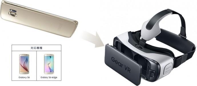 Gear_VR_02