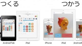 親子で簡単にスマホのアプリ作りが楽しめる教材「JointApps」