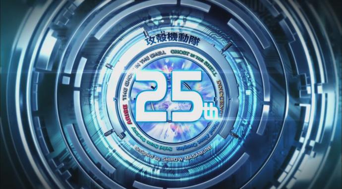 攻殻機動隊 新劇場版01
