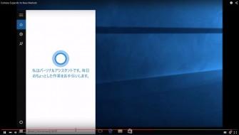 国によって個性がでる?「Siri」のWindows版「Cortana」