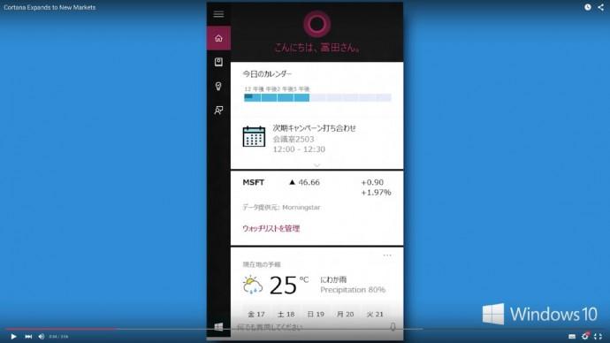 Cortana02