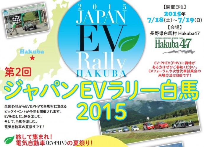JAPAN_EV_CLUB