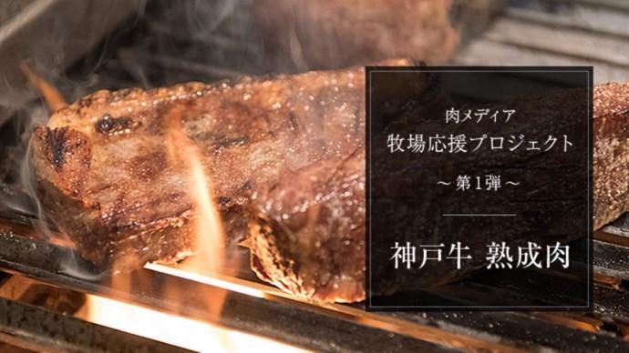 【肉メディア牧場応援プロジェクト第1弾】神戸熟成肉を買って・食べてサポート! - Makuake