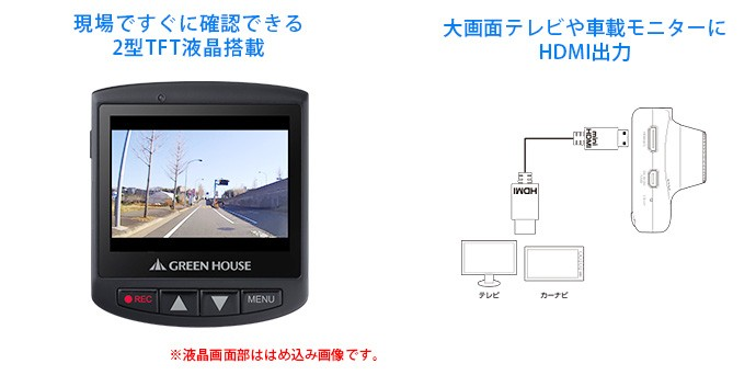ドライブレコーダー GH-DRA8-BK - GREEN HOUSE