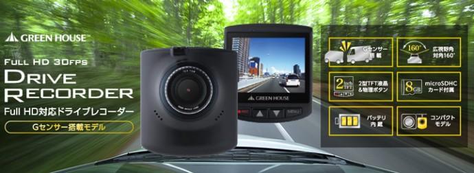 こんなの欲しかった!広範囲で高画質のフルHDドライブレコーダー「GH-DRA8-BK」