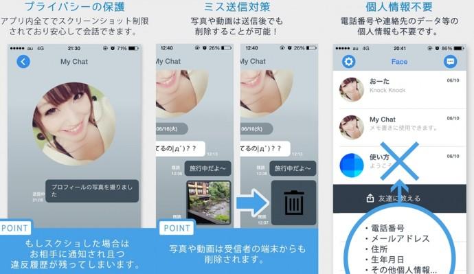 Face Messenger 02