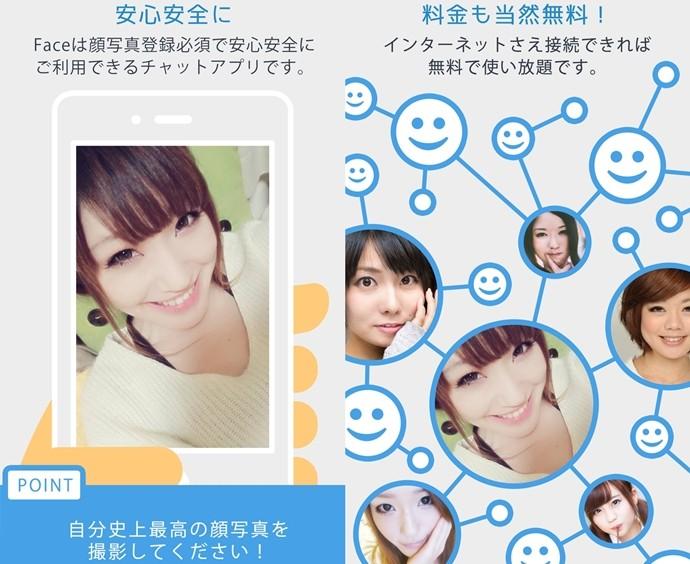 Face メッセンジャー アプリ 03