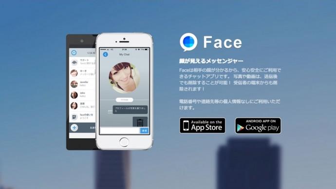 Face メッセンジャー アプリ 01
