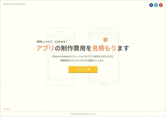 簡単な7つのステップでアプリの制作費用の見積もりができるサイトがオープン