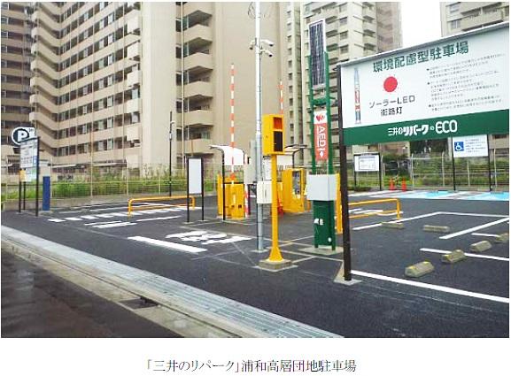 県営浦和高層団地に「三井のリパーク」駐車場を開設 - 三井不動産リアルティ01