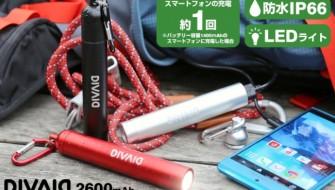 DIVAID 防水バッテリー_top