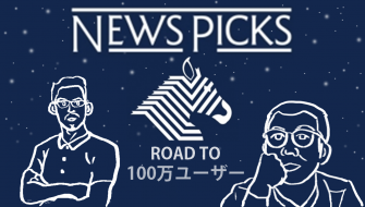NewsPicks, ニューズピックス,ニュースキュレーションアプリ