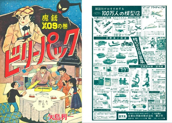 少年画報(eBooksJapan提供)