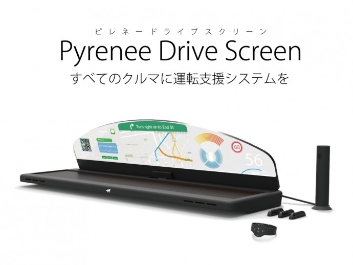 Pyrenee Drive Screen02