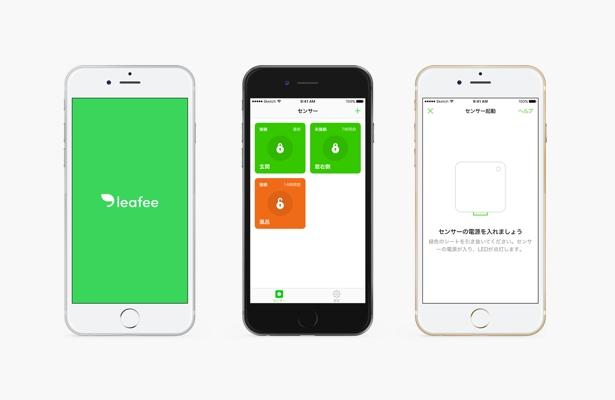 leafee magアプリ